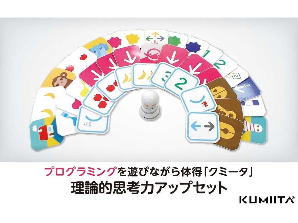 プログラミングに親しめる『KUMIITA(クミータ)』で遊ぼう
