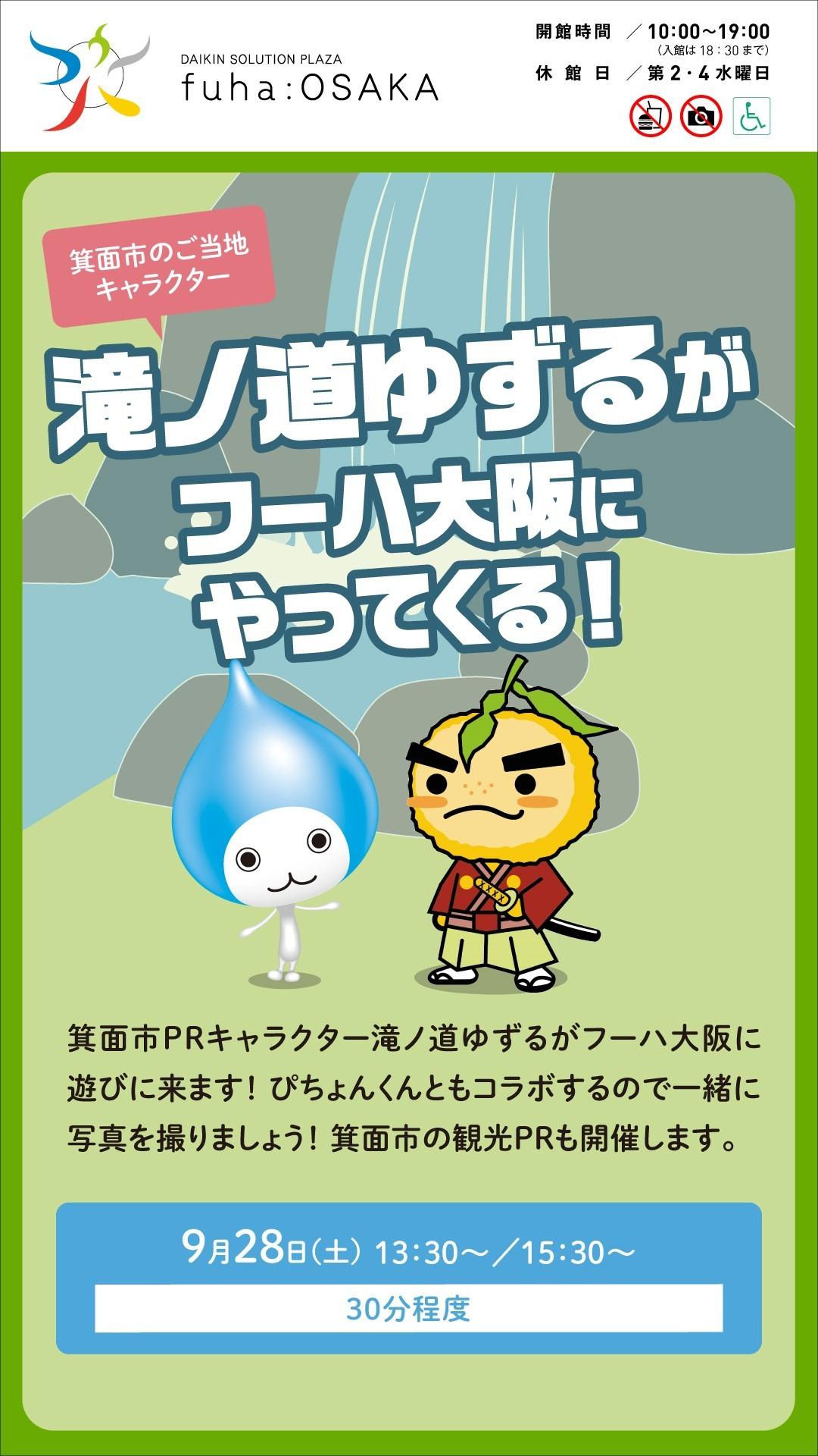 滝ノ道ゆずるがフーハ大阪にやってくる!