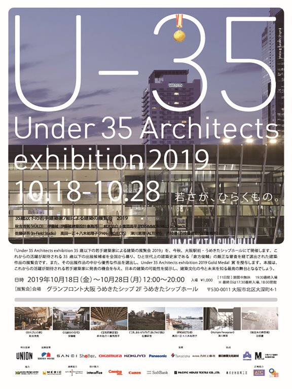 U-35 Architects exhibition2019
