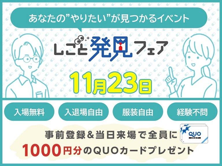 しごと発見フェア powered by バイトルNEXT