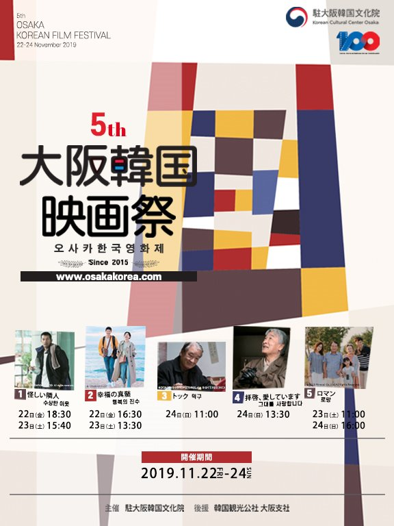 第5回 大阪韓国映画祭