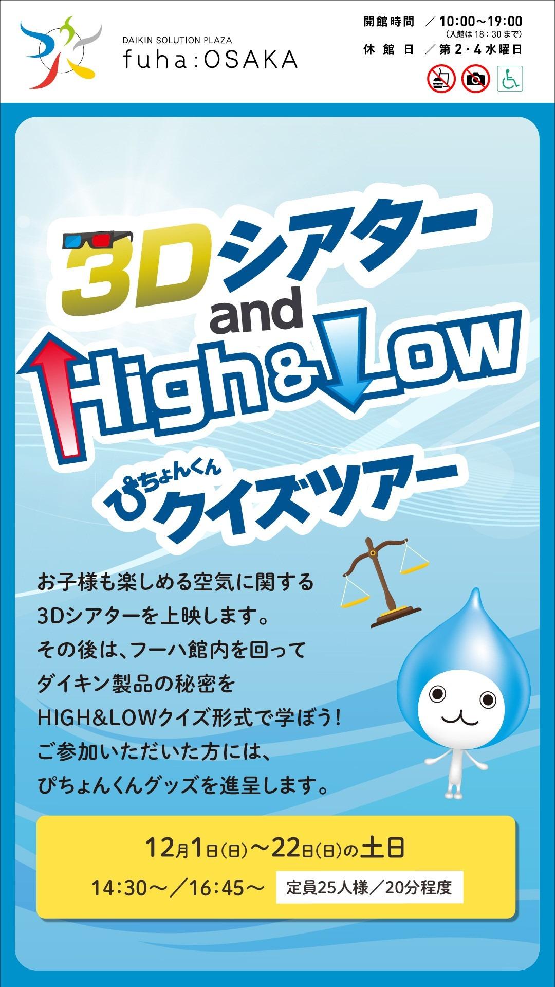 3Dシアター&ぴちょんくん【HIGH&LOW】クイズツアー