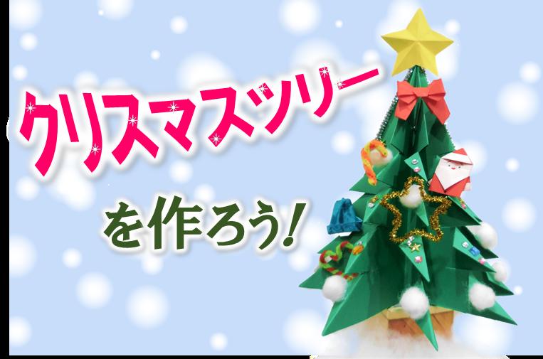 【工作教室】クリスマスツリーを作ろう!