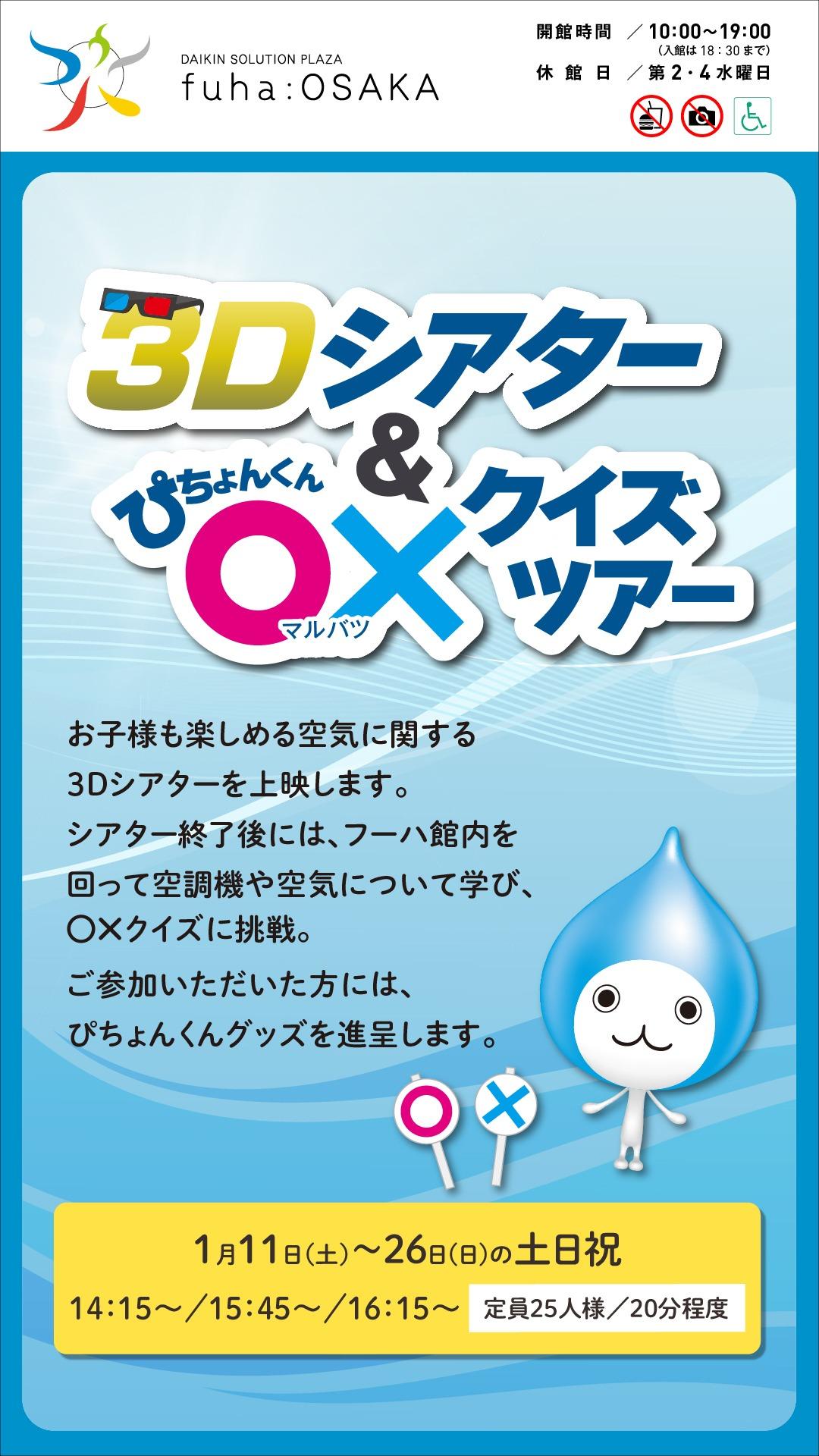 3Dシアター&ぴちょんくん〇×クイズツアー