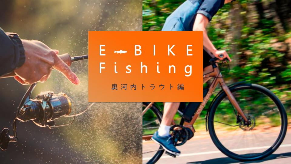 【シマノスクエア】E-バイク フィッシング ~奥河内トラウト編~ 【シマノスクエア3周年特典付き】