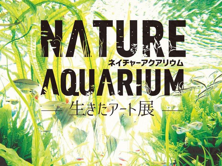 NATURE AQUARIUM ―生きたアート展―