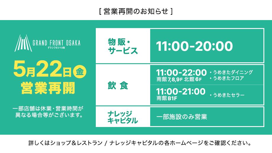 グラン フロント 大阪 営業 時間