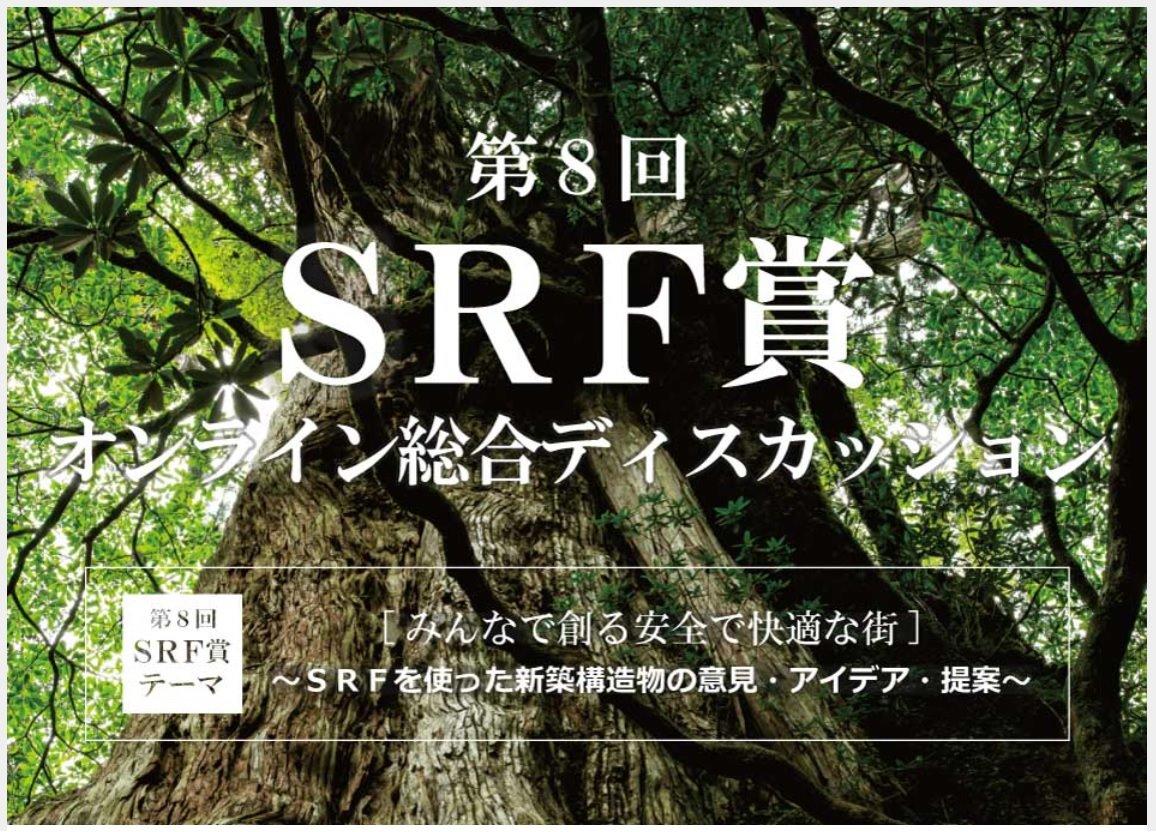 第8回SRF賞 オンライン総合ディスカッション