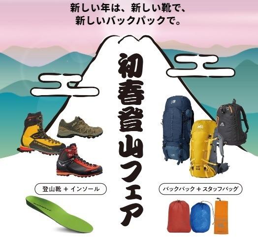 登山靴、バックパック相談会