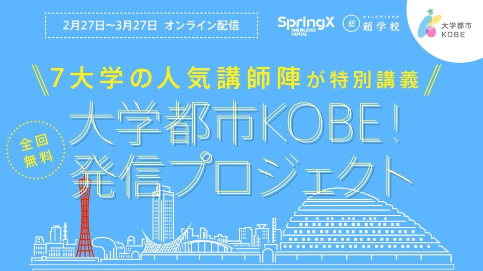 7大学の人気講師陣が特別講義!<SpringX 超学校>大学都市KOBE!発信プロジェクト