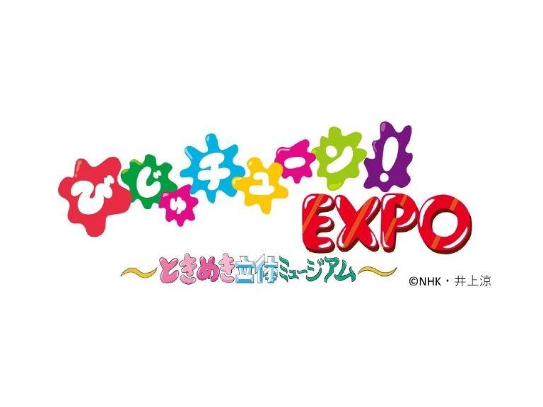 びじゅチューン!EXPO~ときめき立体ミュージアム~