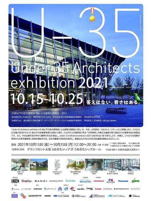 U-35 Architects exhibition2021