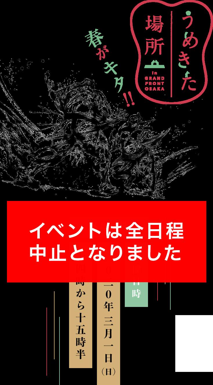 うめきた場所 2020 | グランフロント大阪|GRAND FRONT OSAKA